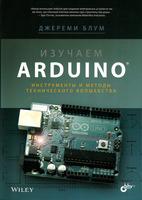 Изучаем Arduino