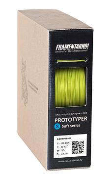 Пластик для 3D принтера Filamentarno 1.75 мм. Prototyper S-soft непрозрачный 750 гр.